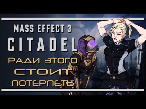 Mass Effect 3: Цитадель. То, ради чего стоит играть в игру | Последняя инстанция