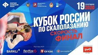 Кубок России в дисциплине лазание на скорость ЦСКА Финал 19 сентября 2020