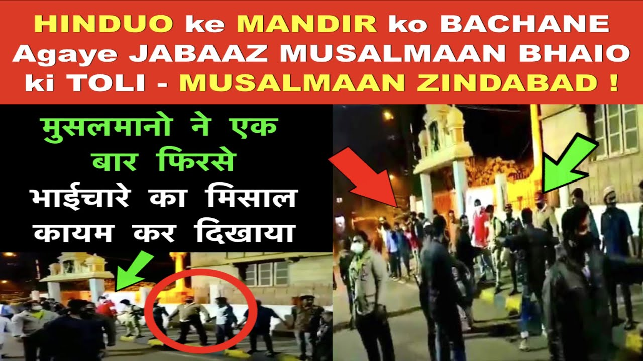 is MANDIR ko bachaya MUSALMAAN bhaiyyo ne ISLAM ZINDABAD | Hindu Support Muslim |Hindu Support Islam