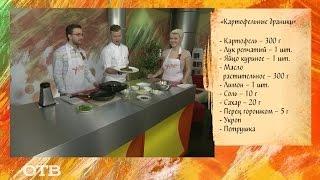 """Завтраки на """"УтроТВ"""": картофельные драники (29.04.15)"""