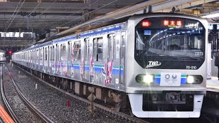 りんかい線 2084T 70-000形Z1編成(TOKYO2020)