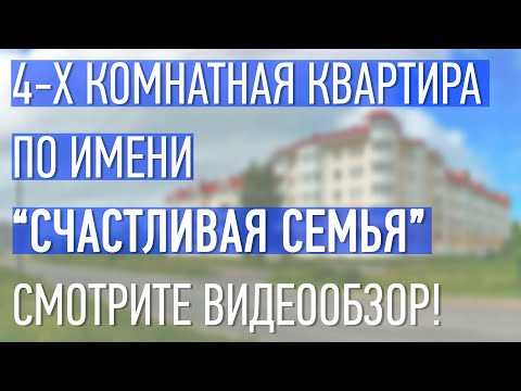 4 комнатная квартира в Северодвинске | Квартиры Северодвинска