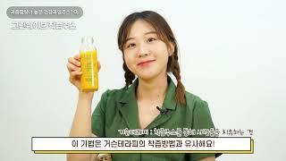 그린웨이브 제주 감귤 한라봉 비트 레몬 주스