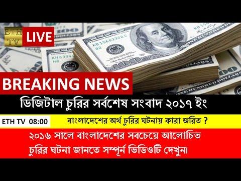 Bangladesh Breaking News 2017
