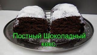 Постный Шоколадный Кекс в духовке. Рецепты постной выпечки.(Постные рецепты должны быть вкусные! Поэтому сегодня у нас рецепт приготовления кекса. Это постный шокола..., 2016-12-08T10:27:19.000Z)