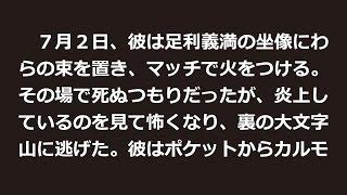 金閣寺放火事件【凶悪事件・閲覧注意】