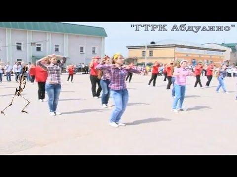 Абдулино - Флэшмоб Танцы с ..... или (прикол)