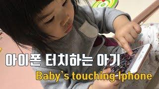 아이폰 터치하는 아기, 아기가 핸드폰을 쓴다면?? Baby