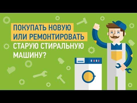 Покупать новую или ремонтировать старую стиральную машину? — Советы мастера по ремонту