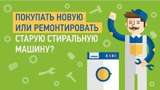 видео Советы по ремонту стиральных машин и уходу за ними