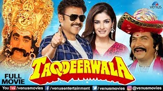 Taqdeerwala Full Movie | Hindi Dubbed Movies 2019 Full Movie | Venkatesh | Comedy Movies