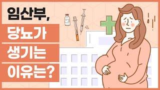 [양천산부인과] 임신성 당뇨가 생기는 이유는?