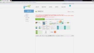 페이지관리 방법 (무료홈페이지 구축 및 유지보수관리 강…