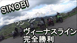 【Motovlog】 バイクの日に、忍千チームでヴィーナスラインに行ったら、控えめに言って最高だった☆