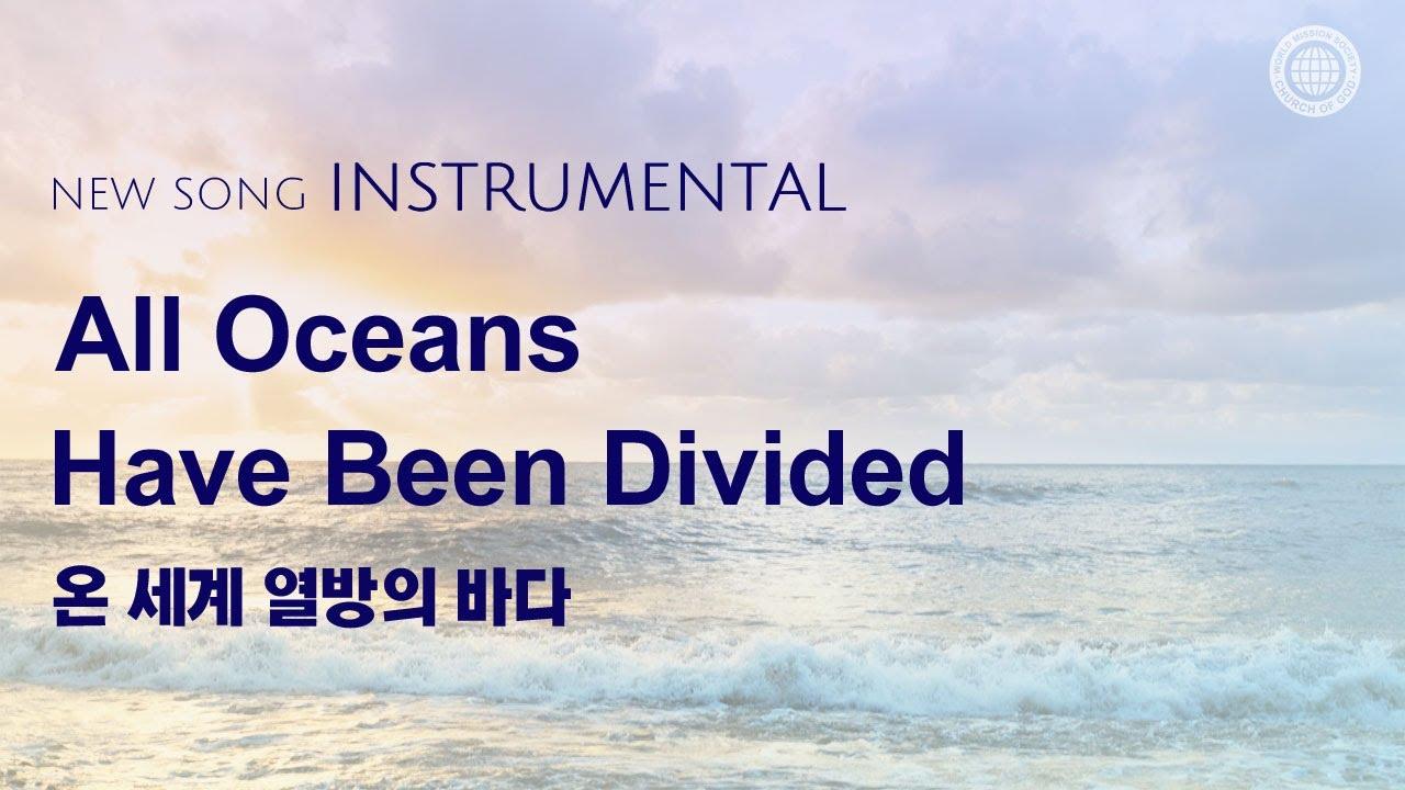〔새노래 | Instrumental〕 온 세계 열방의 바다, 하나님의교회 세계복음선교협회