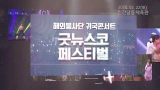 2020세계문화페스티벌인천 남동체육관 2월22일(토) …