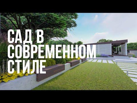 Ландшафтный дизайн участка в современном стиле