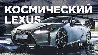 Вот почему LEXUS LC500 круче Mercedes S-Class Coupe! Тест-драйв и обзор крутого купе от японцев с V8