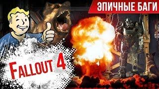 Эпичные баги Fallout 4