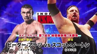 INOKI ISM.2 メインイベント「暴君」ピーター・アーツ vs「超竜」スコット・ノートン トレーラー