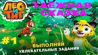 Лео и Тиг Таёжная Сказка #1 Новая Детская развивающая игра с Любимыми героями Спасаем малыша Леминга