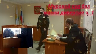 Мировой суд без маски диверсия суд с ККС юрист Вадим Видякин ч.1