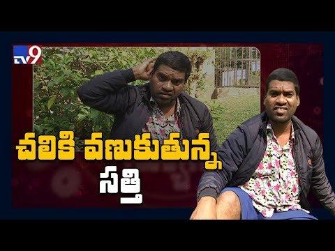 చలికి వణుకుతున్న సత్తి : iSmart Sathi Fun- TV9