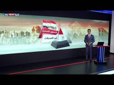استفتاء الدستور المصري.. أبرز التعديلات  - نشر قبل 4 ساعة