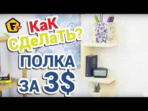 видео: КАК СДЕЛАТЬ НЕОБЫЧНУЮ ПОЛКУ для книг на стену своими руками ✔ книжная полка в домашних условиях