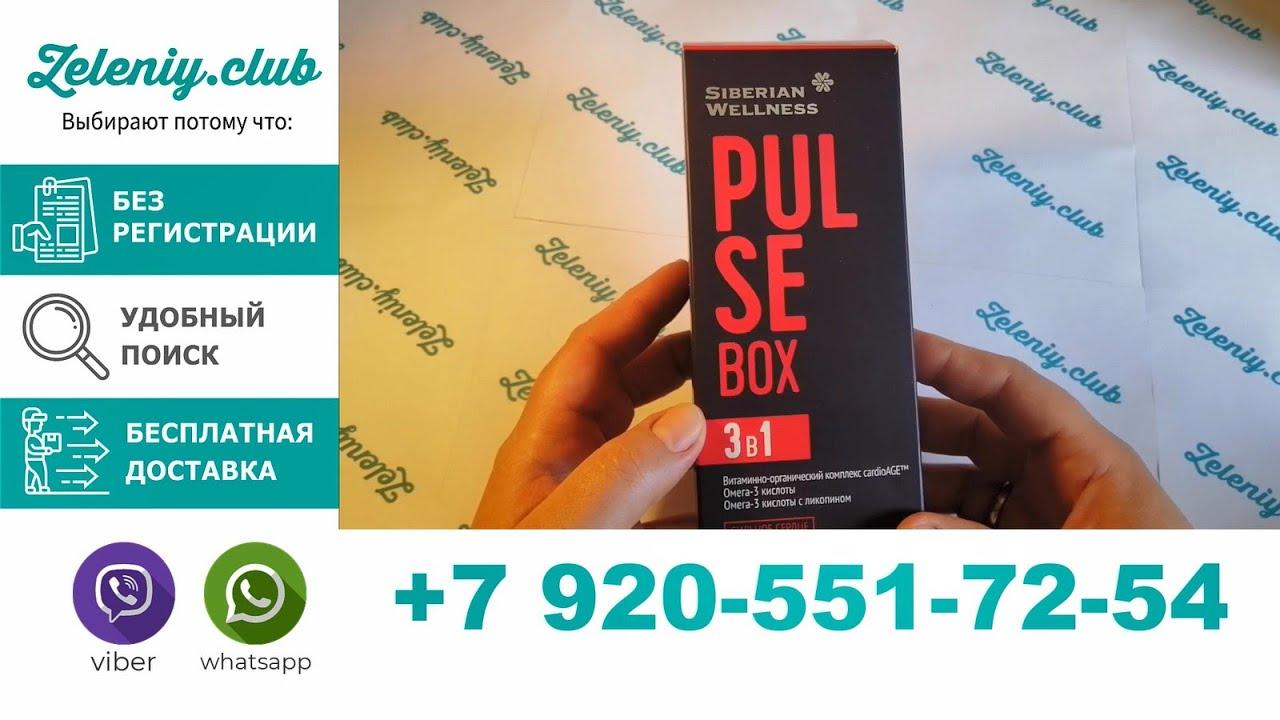 Пульс бокс Pulse Box    Набор Daily Box от Сибирского Здоровья   Siberian Wellness