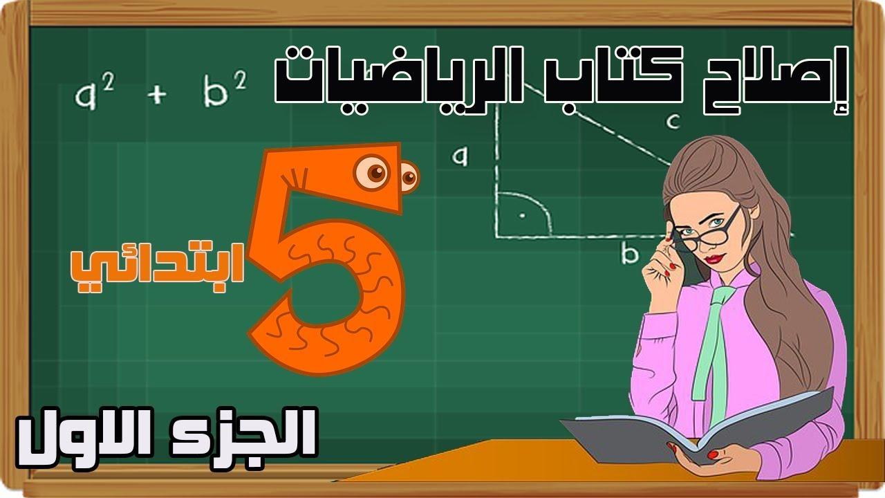 كتاب الرياضيات 8 أساسي اصلاح