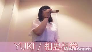 YUKI 相思相愛 歌ってみた