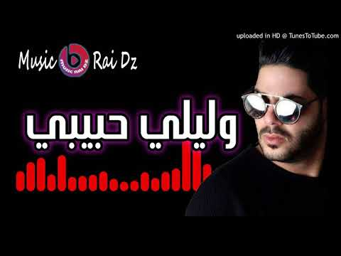 Cheb Houssem 2018   Walili Habibi وأخيرا الشاب حسام   وليلي حبيبي