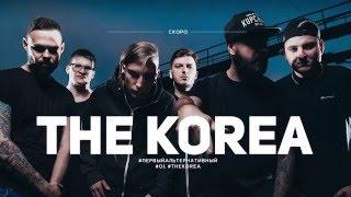 The Korea вернутся на Первый Альтернативный Музыкальный Телеканал