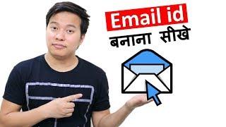 ईमेल आईडी (Email id) कैसे बनाये पूरी जानकारी   CatchHow