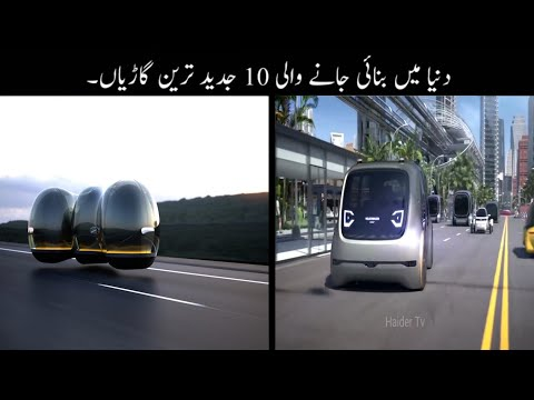 Future Me Any Wali 10 Jadeed Tareen Cars | Amazing Cars | Haider Tv
