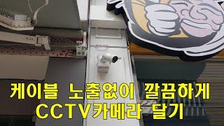 CCTV케이블 노출없이 매장외부에 CCTV카메라를 설치…
