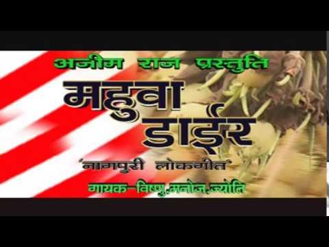 HD New 2014 Hot Nagpuri Songs    Jharkhand    Amba Manjara Gaile Koyal Kuhuke    Manoj, Jyoti