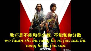 動力火車 當 chinese lyrics pin yin   shortened version
