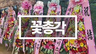 꽃총각 전국 꽃배달 서비스 축하화환 근조화환 전문업체