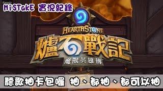 【MiSTakE】爐石戰記 Hearthstone [3] 聽歌抽卡包囉!! 記得表示: 花兩萬還被虐 爛遊戲 2015/05/02 thumbnail