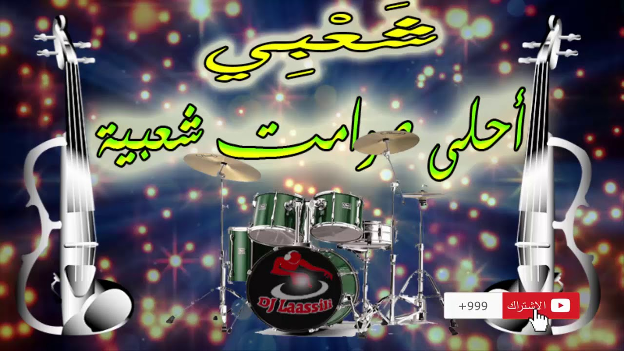 music sawamit chaabia