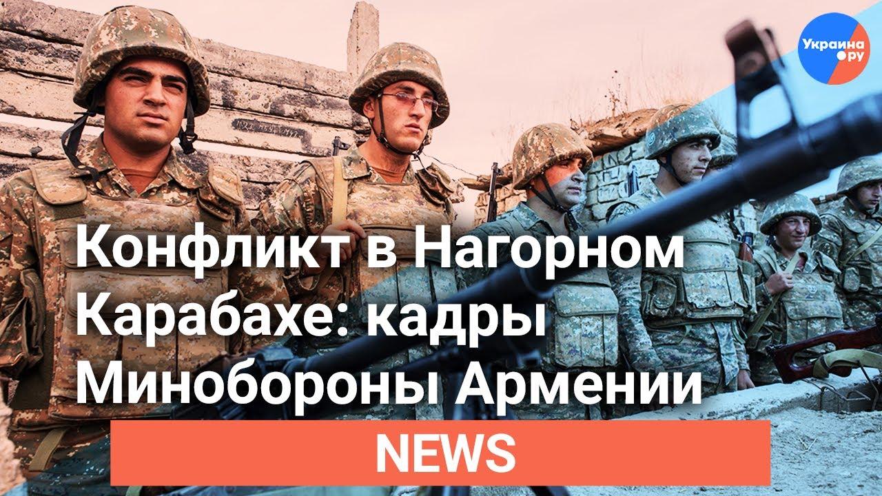 Конфликт в Нагорном Карабахе: кадры Минобороны Армении