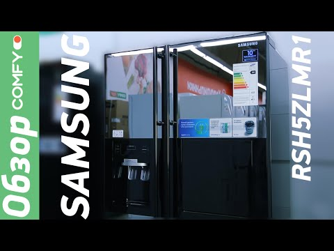 видео: samsung rsh5zlmr1/bwt - современный side-by-side холодильник с минибаром - Обзор от comfy