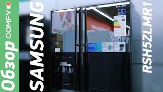 Samsung RSH5ZLMR1/BWT - сучасний Side-by-side холодильник з мінібаром - Огляд від Comfy