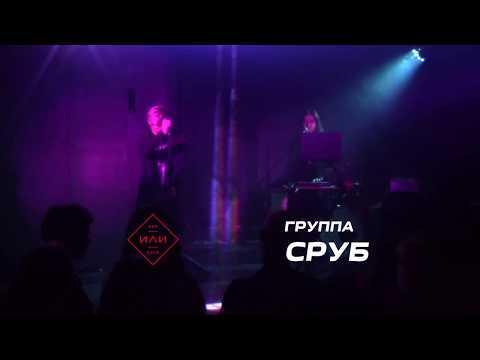 Сруб Live@iliclub 11092017 Minsk