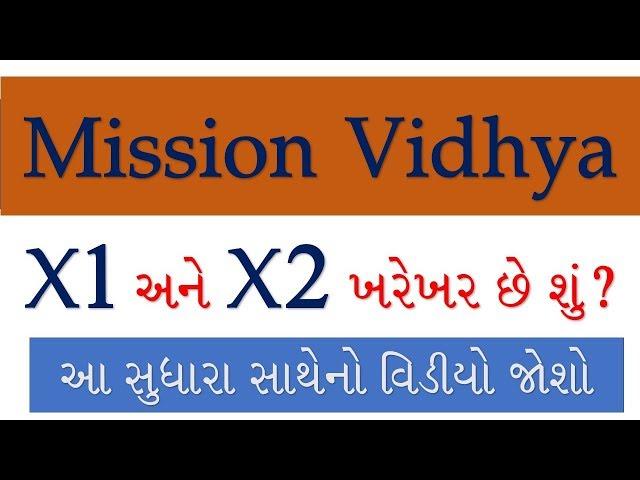 MISSION VIDHYA II X1 AND X2 DATA II X1  ??? X2 ???? ??? ?? ?