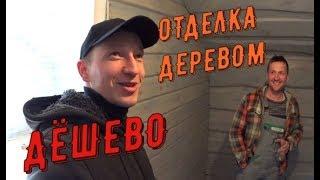 ОТДЕЛКА ДЕРЕВОМ БЮДЖЕТНЫЙ ВАРИАНТ