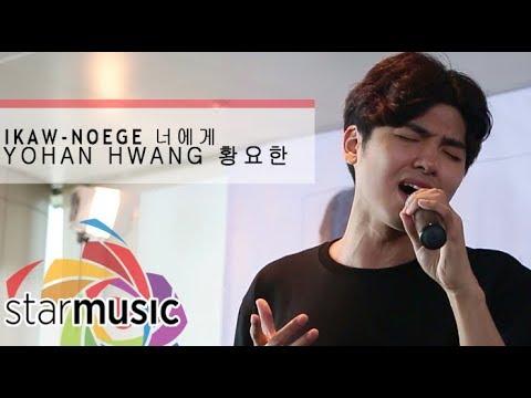 "Yohan Hwang - 너에게 Noege ""IKAW"" Korean (Album Presscon)"