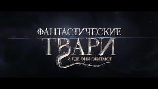 #1 ВЛОГ ПОХОД В КИНО /ФАНТАСТИЧЕСКИЕ ТВАРИ